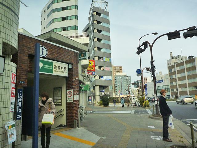 「高輪台 駅周辺」の画像検索結果